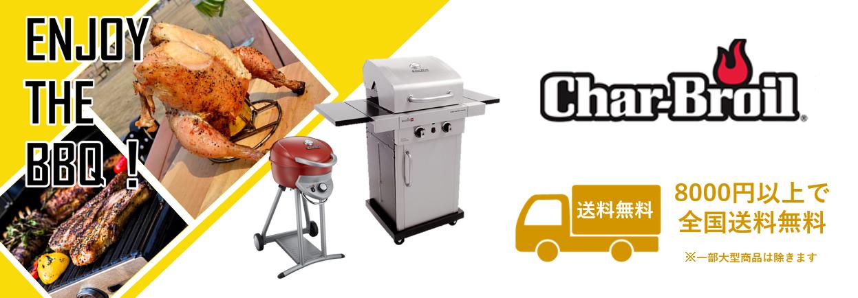 http://shop.happy-grilling.jp/shopbrand/ct69/
