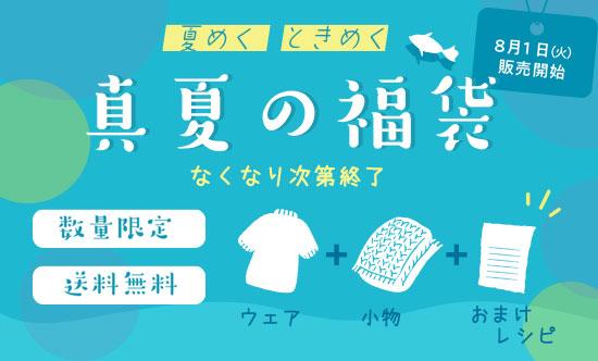 決算キャンペーン6/18-17時〜6/28-9時まで