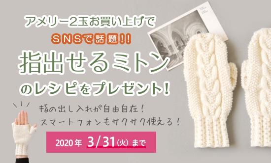 創業者 濱中利基男生誕100周年 キャンペーン 限定グッズ総計300名さまにプレゼント!対象製品の糸の帯にあるバーコード部分をハガキに貼って応募しよう!
