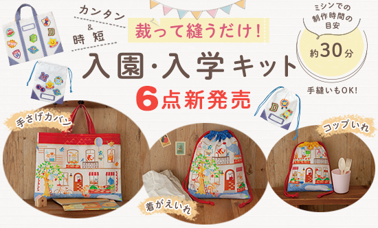花模様のバッグ レシピプレゼント
