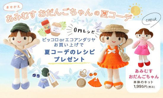 PUI PUI モルカーキット/アビー、チョコ、テディ登場