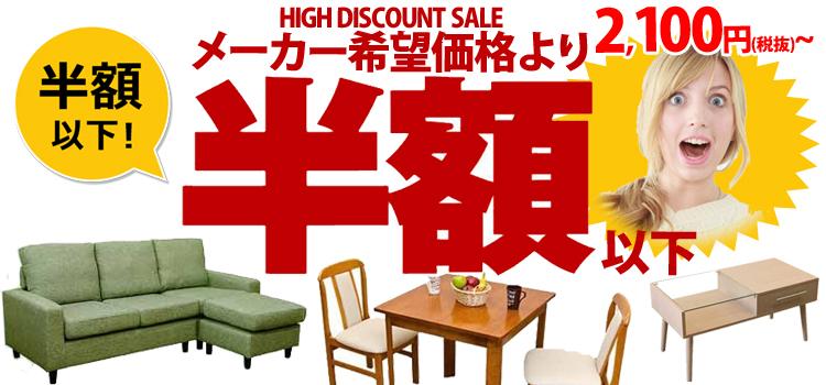 セール家具