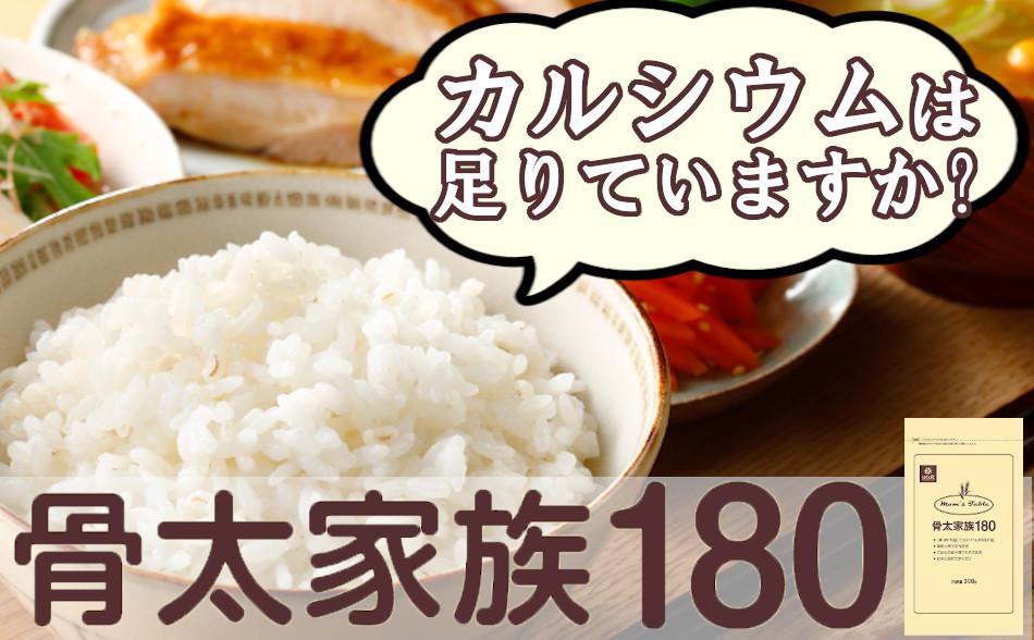 国産「発芽もち麦+16穀