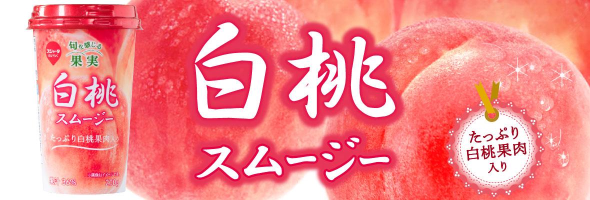 飲む台湾スイーツ 豆花(トウファ)