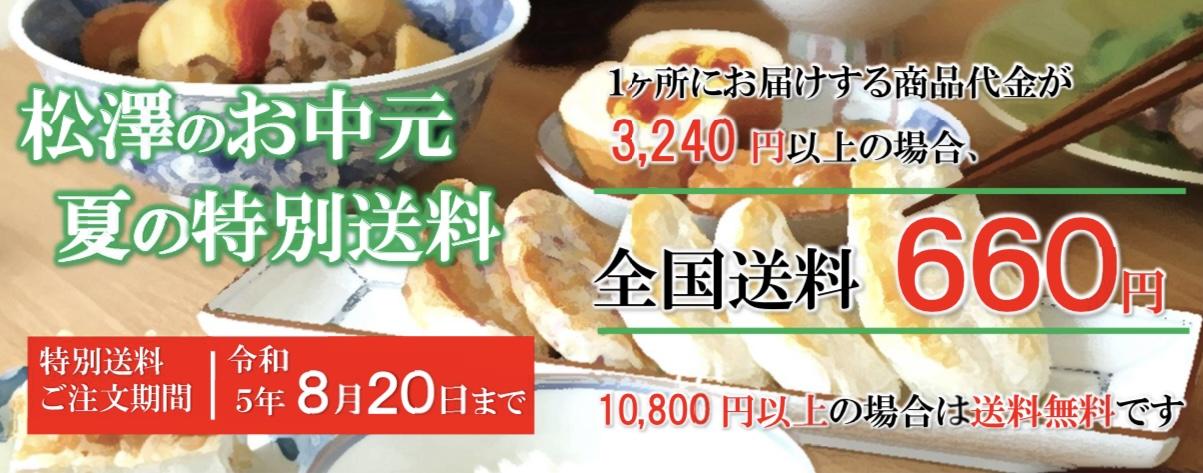 送料無料セット2021夏