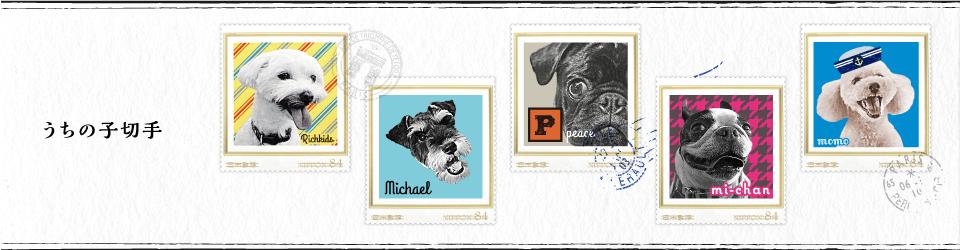 うちの子切手(オリジナル郵便切手)