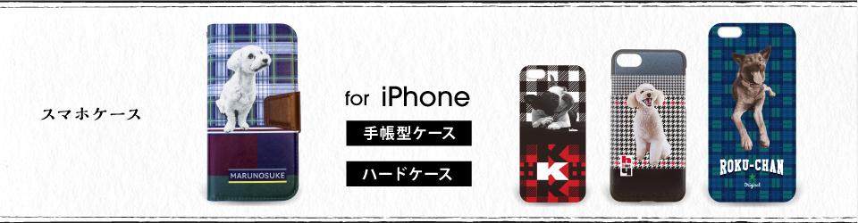 スマホケース(iPhoneケース)