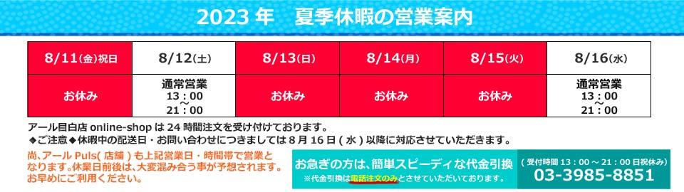 ★期間限定★商品合計金額\10000以上お買い上げで基本送料無料キャンペーン
