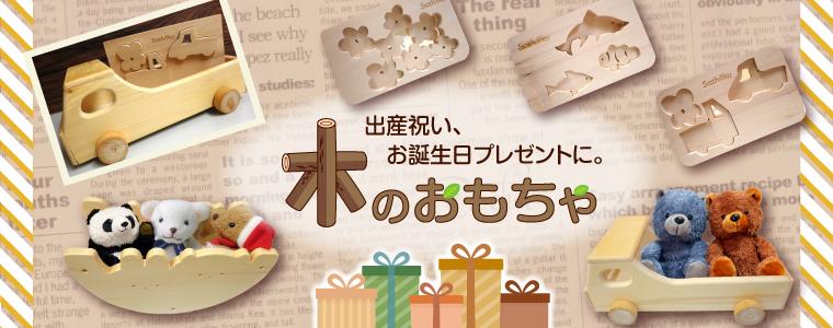 出産祝い・お誕生日祝いに木のおもちゃ