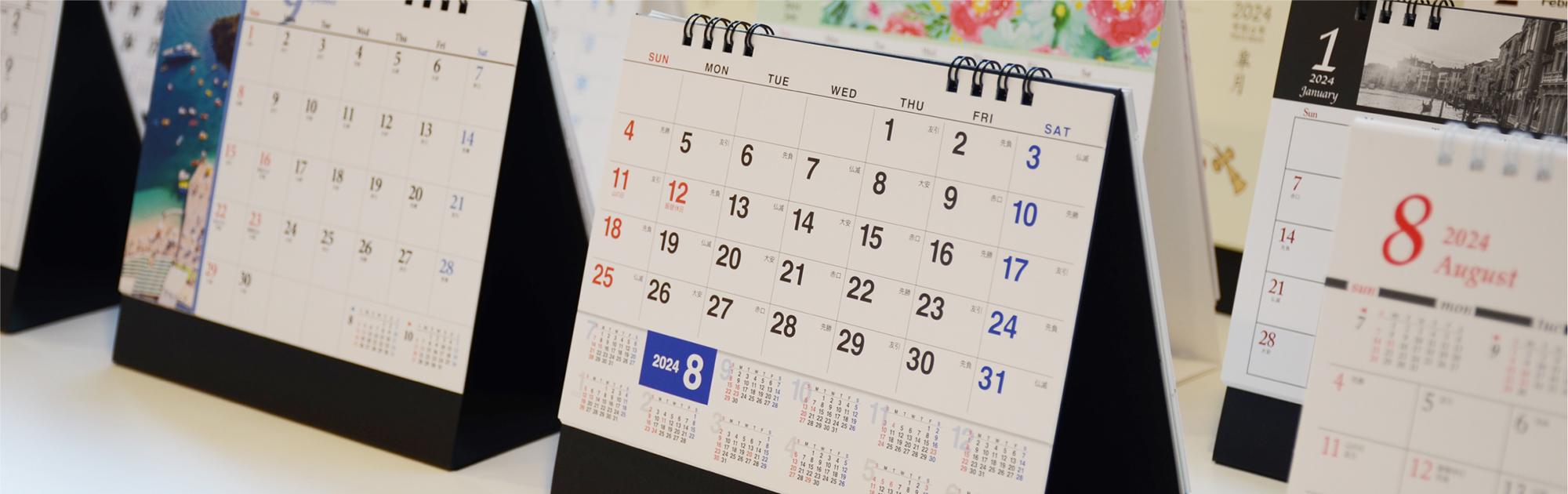 2019 令和 奉祝カレンダー