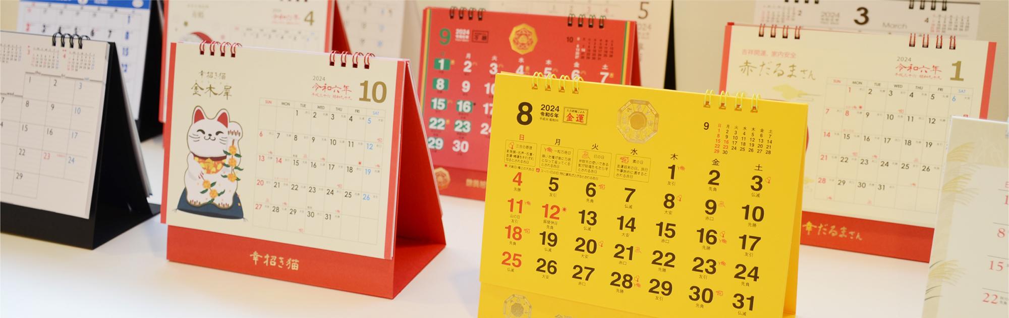 万願カレンダー