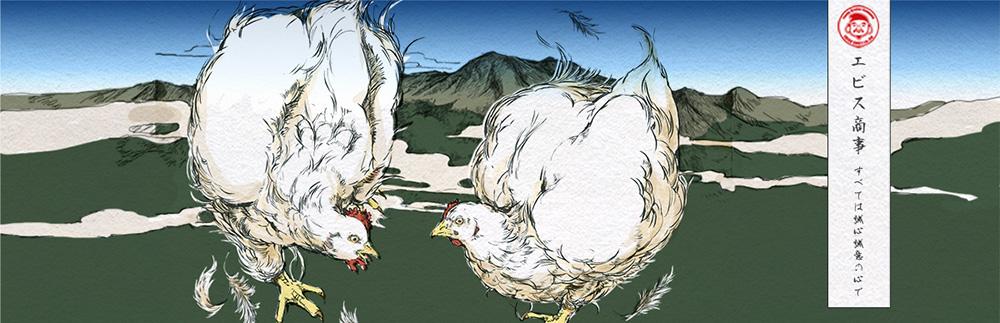 エビス商事 全ては誠心誠意の心で 宮崎から鶏の通販はエビス通販