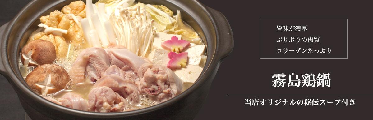 黄金鶏鍋 黄金スープ エビス通販秘伝のオリジナルスープ